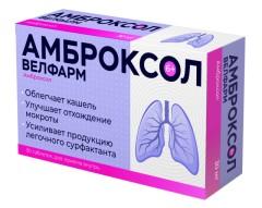 Амброксол Велфарм таблетки 30мг №30