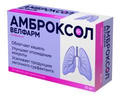 Амброксол Велфарм таблетки 30мг №50