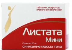 Листата Мини таблетки 60мг №20