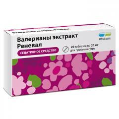 Валериана таблетки п.о 20мг №20