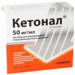 Кетонал раствор для инъекций 50мг/мл 2мл №5
