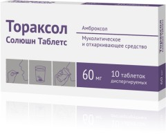 Тораксол Солюшн таблетки дисперг. 60мг №10
