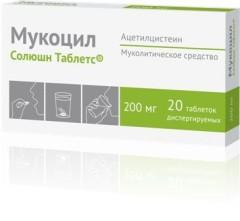 Мукоцил Солюшн Таблетс таблетки дисперг. 200мг №20