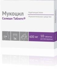 Мукоцил Солюшн Таблетс таблетки дисперг. 600мг №10