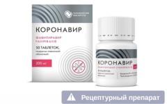 Коронавир таблетки п.о 200мг №50