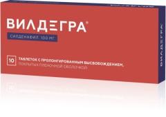 Вилдегра таблетки пролонгированные 100мг №10