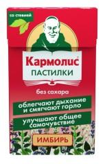 Кармолис пастилки б/сах. имбирь/стевия 45г