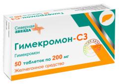 Гимекромон-СЗ таблетки 200мг №50