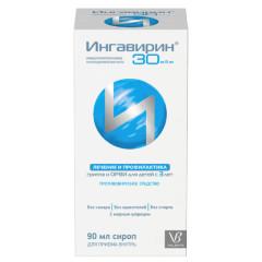 Ингавирин сироп 30мг/5мл 90мл