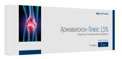 Армавискон Плюс раствор для внутрисуставного введения 1,5% 2мл №2