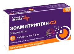 Золмитриптан-СЗ таблетки п.о 2,5мг №10