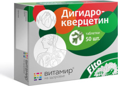 Дигидрокверцетин форте Витамир таблетки №50