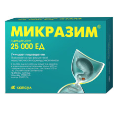 Микразим капсулы 25000 ЕД №40