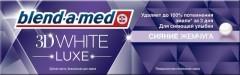 Бленд-а-мед зубная паста 3Д Уайт Люкс Жемчужный 75мл