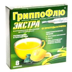 Гриппофлю Экстра порошок для приготовления раствора внутрь 13г Лимон №8