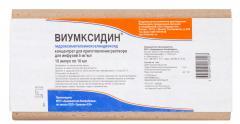 Виумксидин раствор 10мг/мл 10мл №10