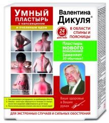 Валентина Дикуля Умный гель-пластырь для тела капсаицин/пчел.яд разогрев. 75мл