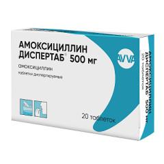 Амоксициллин Диспертаб таблетки дисперг. 500мг №20