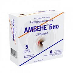 Амбене Био раствор для инъекций ампулы 2мл №5