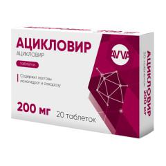 Ацикловир таблетки 200мг №20 АВВА