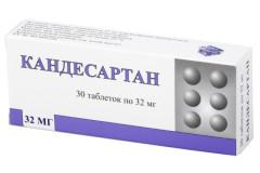 Кандесартан таблетки 32мг №30 БФЗ