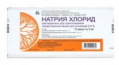 Натрия хлорид р-р д/ин. 0,9% 5мл №10