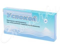 Успокой таблетки гомеопатические №20