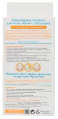 Сеттуа полоски д/лба/подбородка очищ. №6 купить в Москве по цене от 185 рублей