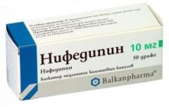Нифедипин др. 10мг №50