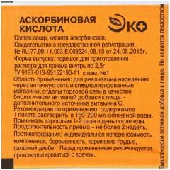 Аскорбиновая к-та порошок 2,5г БАД купить в Москве по цене от 14 рублей