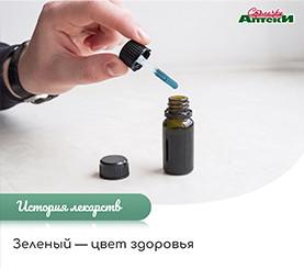 Зеленый — цвет здоровья