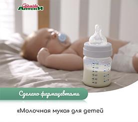 «Молочная мука» для детей