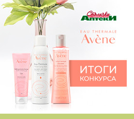 Итоги конкурса с Avène в Instagram и Вконтакте!