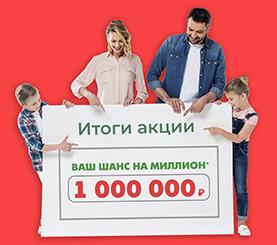 """Итоги февральской акции """"Шанс на миллион"""""""