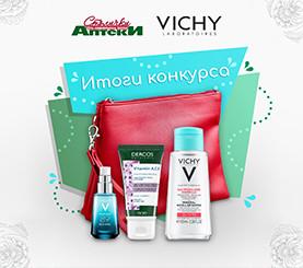 Итоги конкурса с VICHY в соцсетях!