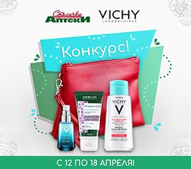 Конкурс в соцсетях! Выиграй косметичку с тревел-продуктами VICHY!