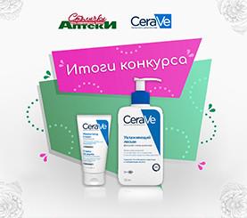 Итоги конкурса с CeraVe в соцсетях!