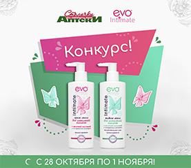 Женский конкурс с EVO Intimate в соцсетях!
