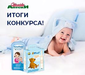 Итоги конкурса для родителей в Instagram и Вконтакте!