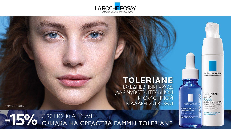 Скидка 15% на продукты LA ROCHE POSAY гаммы TOLERIANE!
