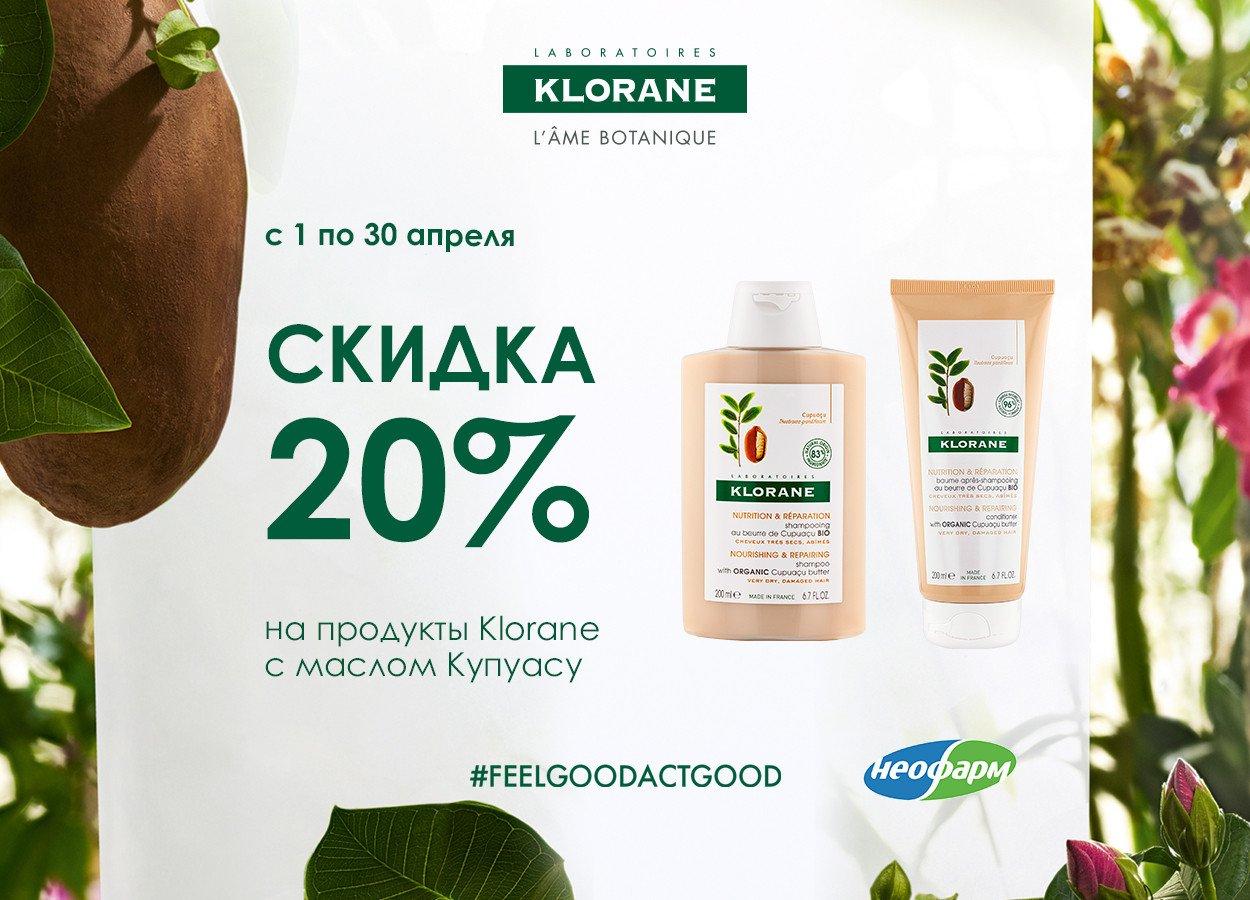 Скидка 20% на средства Klorane с маслом Купуасу!