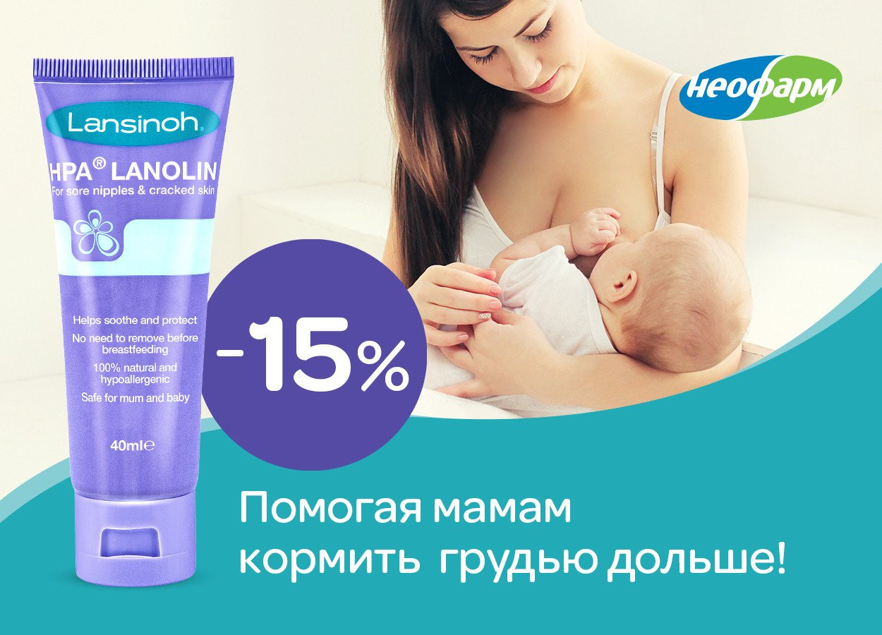 Скидка 15% на крем для мам Lansinoh!