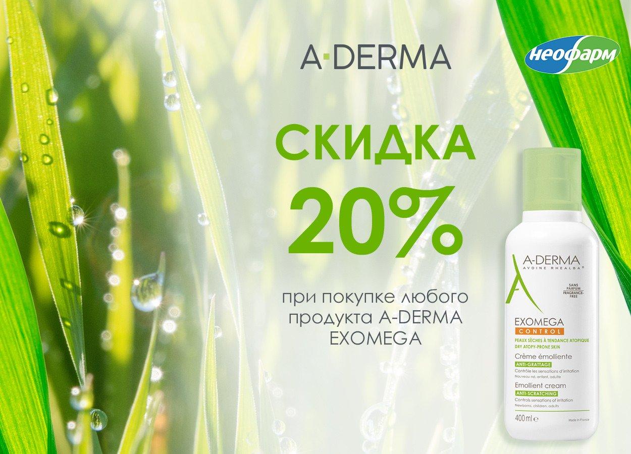20% скидка на продукты A-DERMA EXOMEGA!