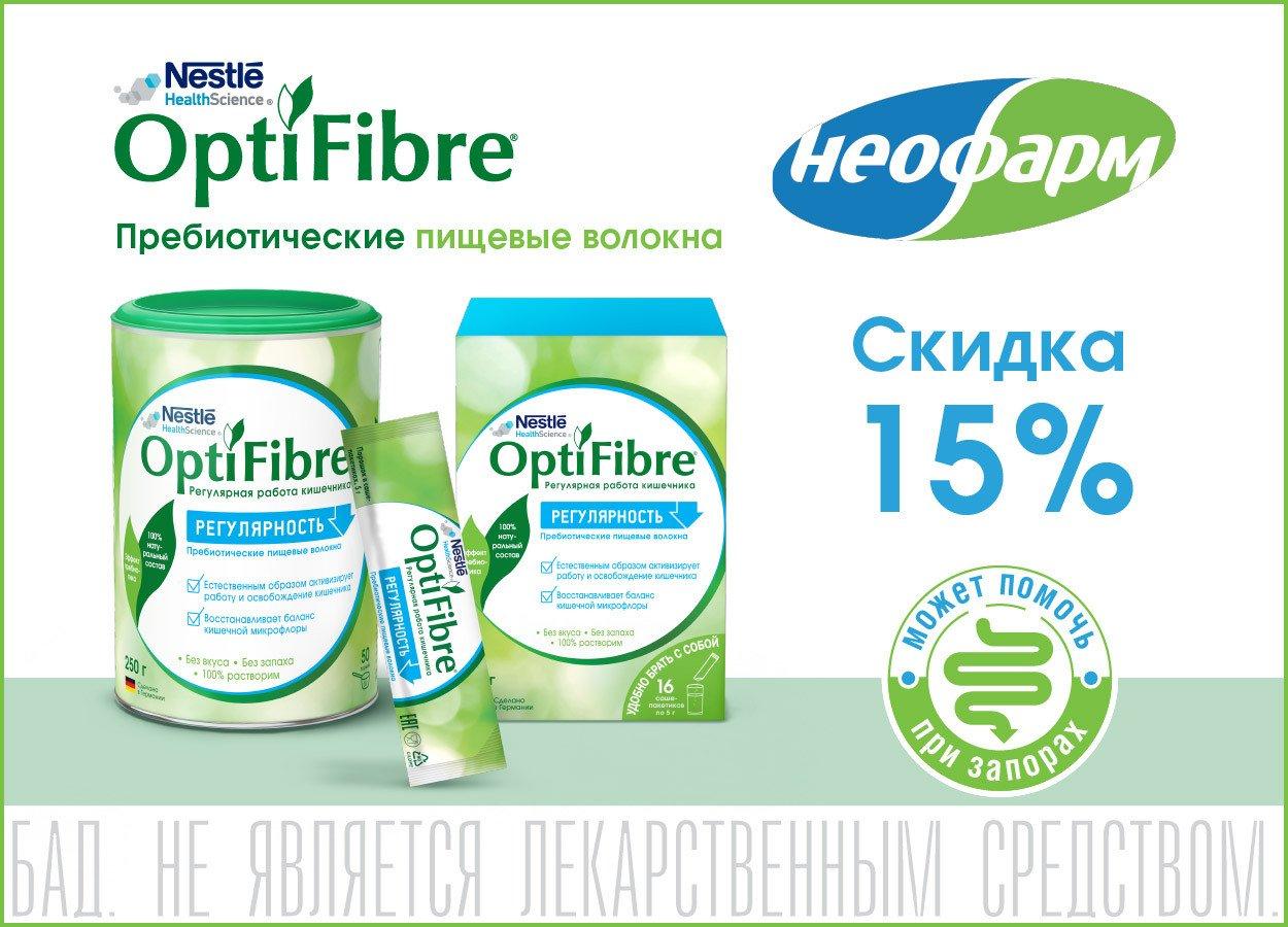 Скидка 15% на пребиотические пищевые волокна OptiFibre!