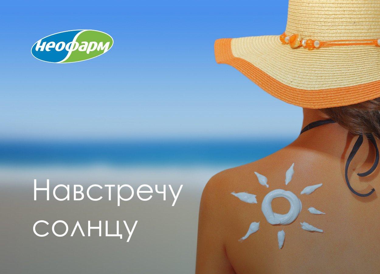 Подборка солнцезащитных средств