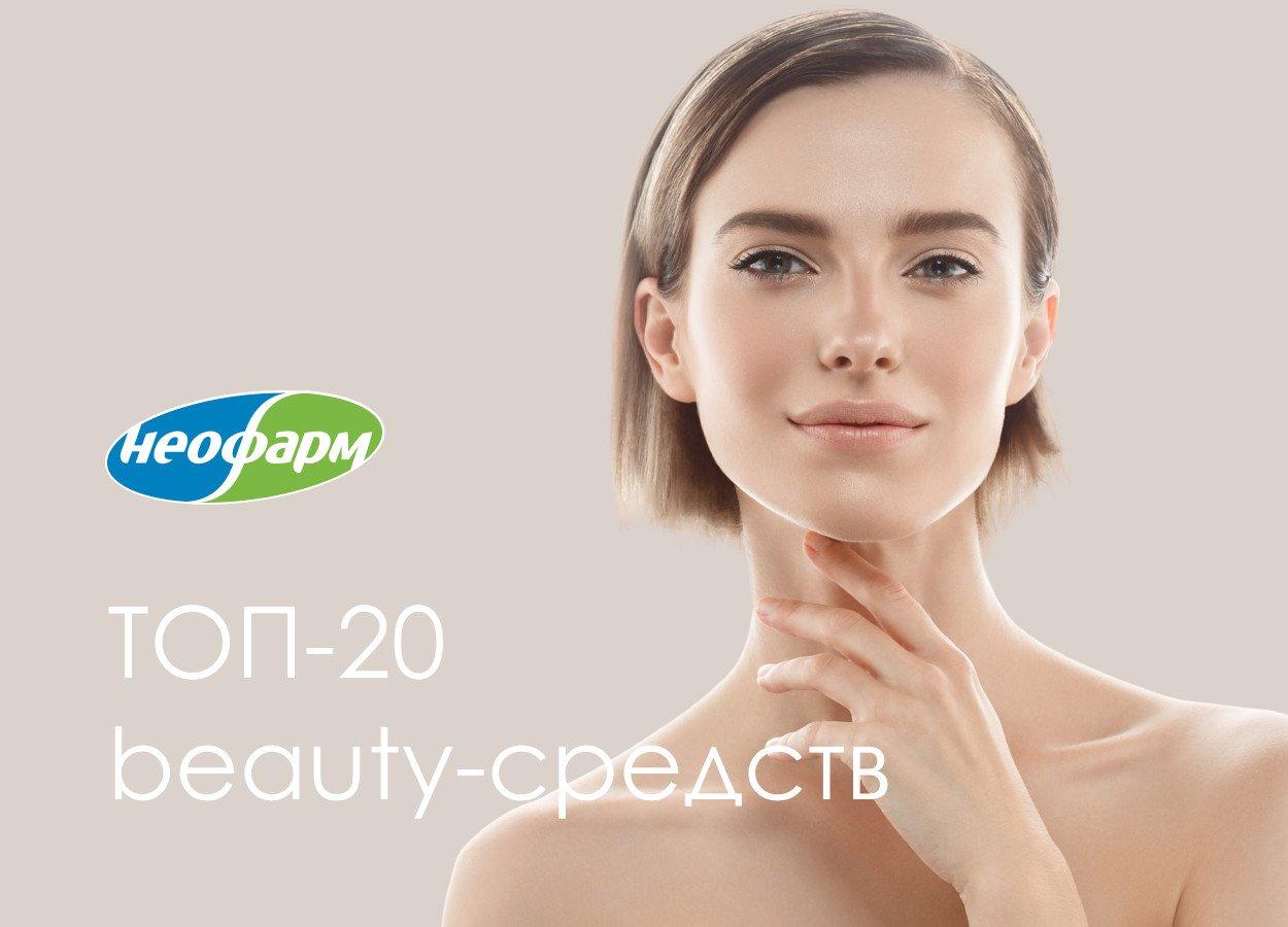 Выбор покупателей: лечебная косметика