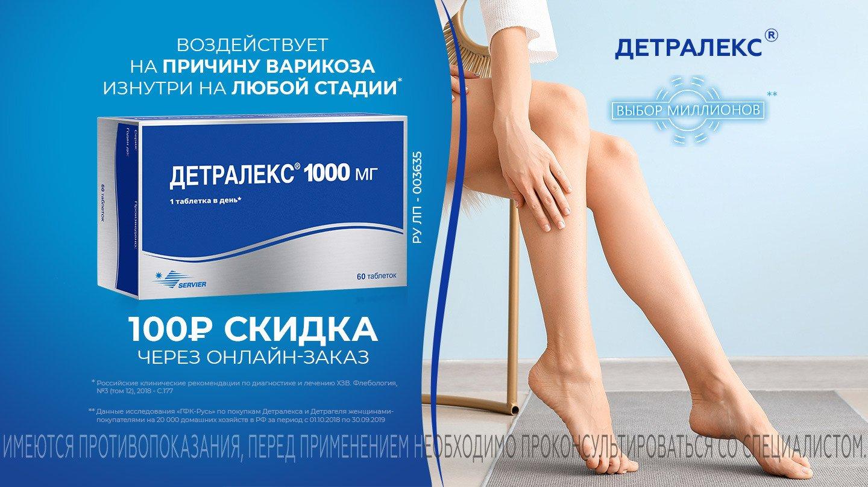 Скидка 100 руб. на Детралекс 1000 мг №60 при онлайн-бронировании!