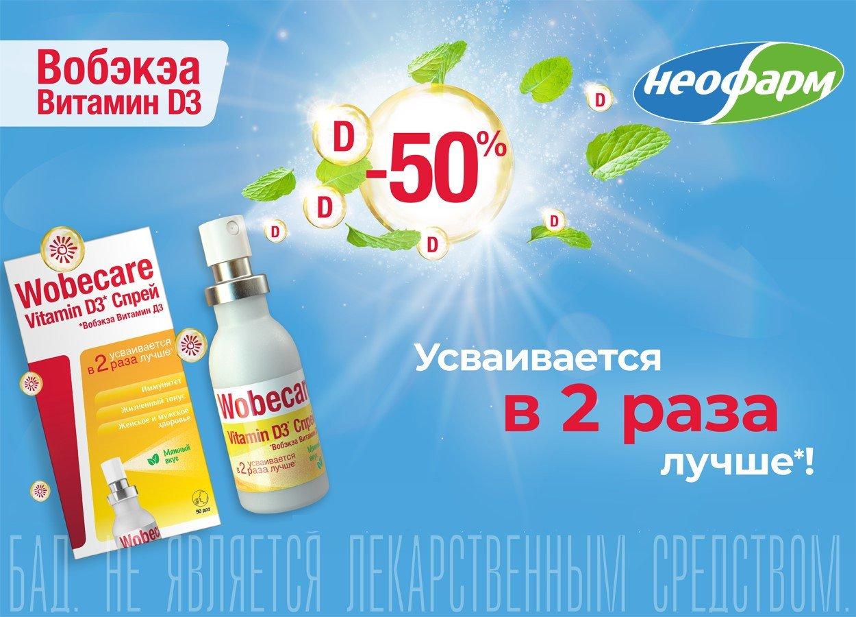 Скидка 50% на 2-ую упаковку Вобэкэа Витамин Д3 в чеке!