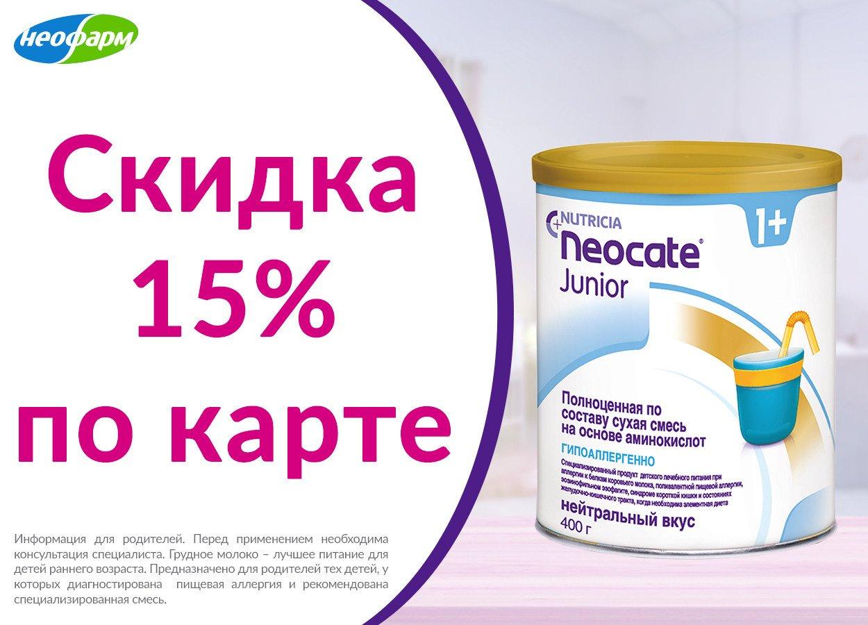 Скидка 15% на смесь  Neocate Junior!