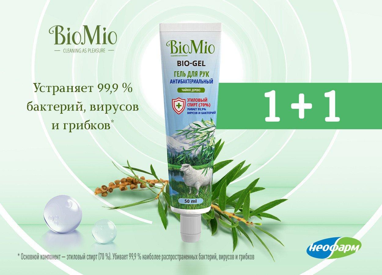 При покупке антибактериального геля для рук BioMio,  второй  бесплатно!